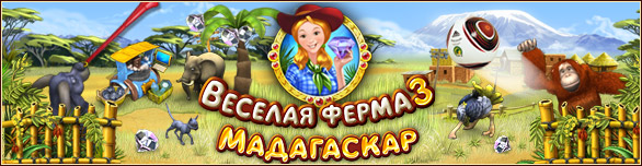 Игра «Веселая ферма 3. Мадагаскар» [farm-frenzy-3-madagaskar]