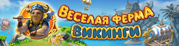 Игра «Веселая ферма. Викинги» [farm-frenzy-vikings]