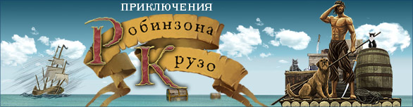 Игра «Приключения Робинзона Крузо» [adventures-of-robinson-crusoe]