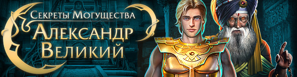 Игра «Секреты могущества. Александр Великий» [alexander-the-great-secrets-of-power]