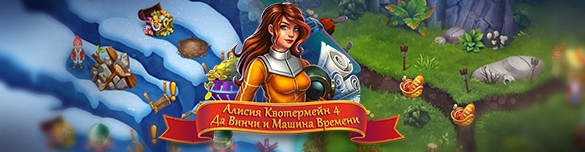 Игра «Алисия Квотермейн 4. Да Винчи и машина времени» [alicia-quatermain-4-da-vinci-and-the-time-machine]