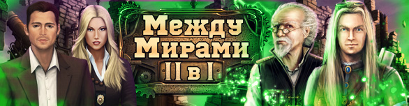 Игра «Между мирами. 2 в 1» [between-the-worlds-special-edition-bundle]