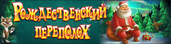 Игра «Рождественский переполох» [christmas-troubles]