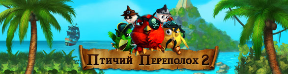 Игра «Птичий переполох 2» [claws-and-feathers-2]