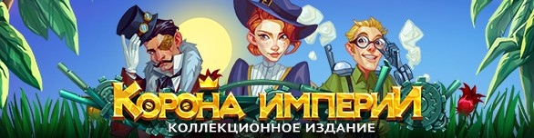 Игра «Корона империи. Коллекционное издание» [crown-of-the-empire-collectors-edition]