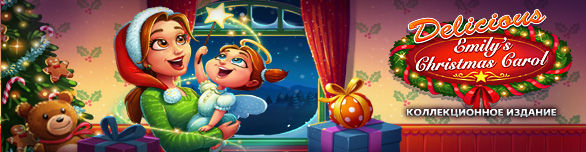 Игра «Delicious - Emily's Christmas Carol. Коллекционное издание» [delicious-emilys-christmas-carol-collectors-edition]