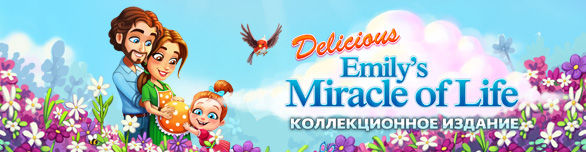 Игра «Delicious - Emily's Miracle of Life. Коллекционное издание» [delicious-emilys-miracle-of-life-collectors-edition]
