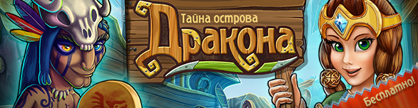 Игра «Тайна острова Дракона» [dragon-isle]