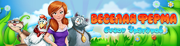 Игра «Веселая ферма. Сезон ураганов» [farm-frenzy-hurricane-season]