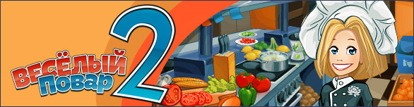 Игра «Веселый повар 2» [happy-chef-2]