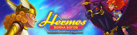 Игра «Гермес. Война богов. Коллекционное издание» [hermes-war-of-the-gods-collectors-edition]
