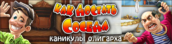 Игра «Как достать соседа. Каникулы олигарха» [how-to-frazzle-out-a-neighbor-tycoons-vacation]