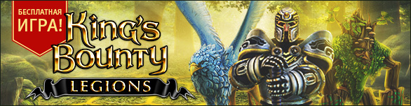 Игра «King's Bounty: Legions» [kings-bounty-legion]