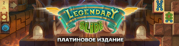 Игра «Legendary Slide. Платиновое издание» [legendary-slide-platinum-edition]