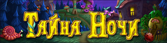 Игра «Тайна ночи» [lost-in-night]
