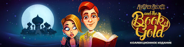 Игра «Mortimer Beckett and the Book of Gold. Коллекцинное издание» [mortimer-beckett-and-the-book-of-gold-collectors-edition]
