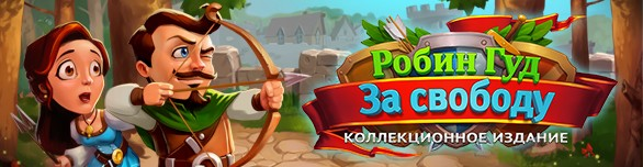 Игра «Робин Гуд. За свободу. Коллекционное издание» [robin-hood-winds-of-freedom-collectors-edition]
