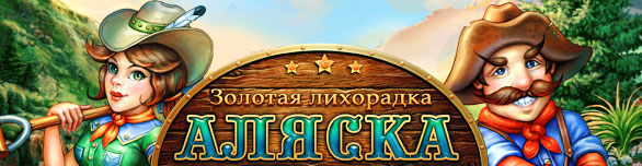 Игра «Золотая лихорадка. Аляска» [rush-for-gold-alaska]