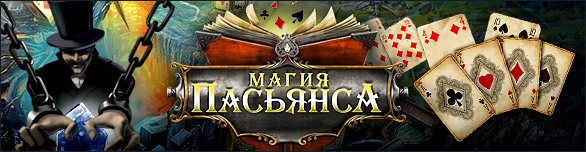Игра «Магия пасьянса» [solitaire-mystery-stolen-power]