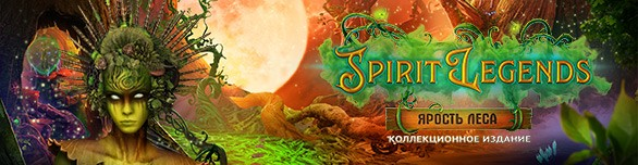 Игра «Легенды о духах. Ярость леса. Коллекционное издание» [spirit-legends-the-forest-wraith-collectors-edition]