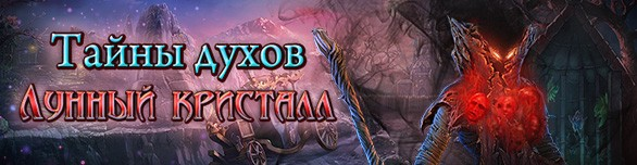 Игра «Тайны духов. Лунный кристалл» [spirits-of-mystery-the-moon-crystal]