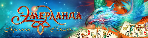 Игра «Хроники Эмерланда. Пасьянс» [the-chronicles-of-emerland-solitaire]