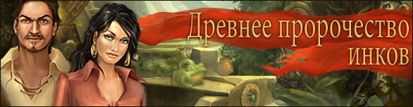 Игра «Древнее пророчество инков» [the-lost-inca-prophecy]
