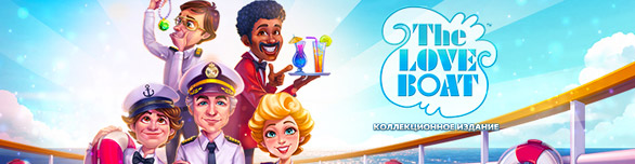 Игра «The Love Boat. Коллекционное издание» [the-love-boat-collectors-edition]