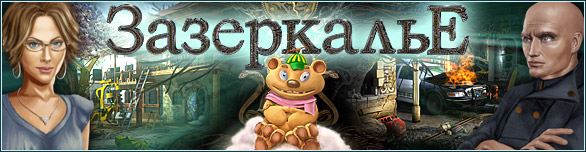 Игра «Зазеркалье» [the-otherside-realm-of-eons]