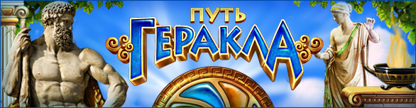 Игра «Путь Геракла» [the-path-of-hercules]