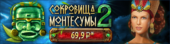 Игра «Сокровища Монтесумы 2» [the-treasures-of-montezuma-2]