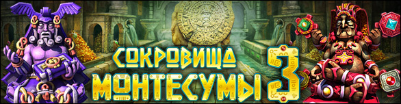 Игра «Сокровища Монтесумы 3» [the-treasures-of-montezuma-3]