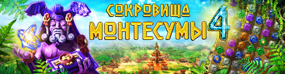 Игра «Сокровища Монтесумы 4» [the-treasures-of-montezuma-4]