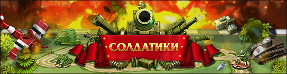 Игра «Солдатики» [toy-defense]