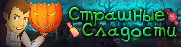 Игра «Страшные сладости» [tricks-and-treats]