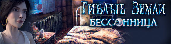 Игра «Гиблые земли. Бессонница» [twisted-lands-insomniac]