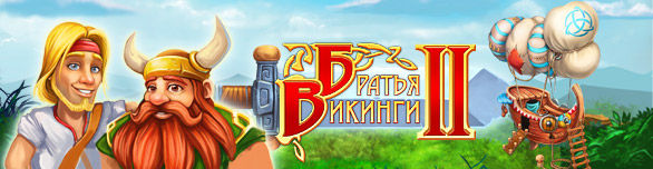 Игра «Братья Викинги 2» [viking-brothers-2]