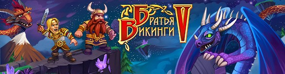 Игра «Братья Викинги 5» [viking-brothers-5]