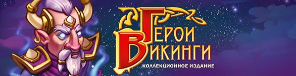 Игра «Герои Викинги. Коллекционное издание» [viking-heroes-collectors-edition]